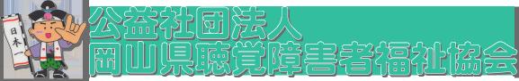 公益社団法人岡山県聴覚障害者福祉協会